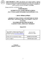 ИЗМЕНА Конкурнса документација против градни систем