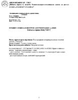 Конкурсна документација измена