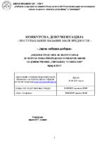 Конкурсна документација заштита биља