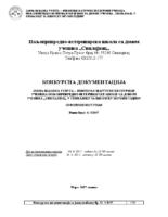 Конкурсна документација матурска екскурзија