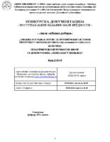 Конкурнса документација против градни систем