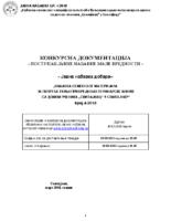 Конкурнса документација семенски материјал