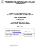 Конкурсна документација – трактор