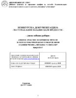 Конкурсна документација хигијена