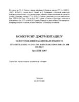 Конкурсна документација