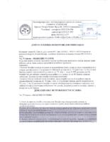 Измена и допуна конкурсне документације