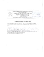 Измена конкурсне документације