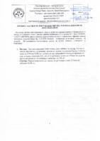 Одговор на постављено питање измена конкурсне документације